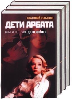 Анатолий Рыбаков - Дети Арбата - (Вячеслав Герасимов)